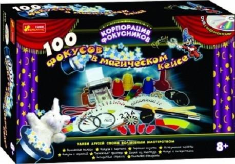 Детская игрушка Ранок 100 Фокусов в магическом кейсе