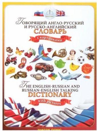 Детская игрушка Знаток Англо-русский словарь, Книга для говорящей ручки