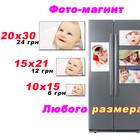 Большой магнит,фотомагние на холодильник,праздник,подарок!