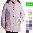 Весенние куртки по доступным ценам