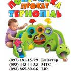 Прокат дитячих товарів у Тернополі
