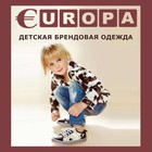 Европа kids детская и взрослая брендовая одежда под самый низкий%