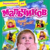 Энциклопедия для мальчиков - Знай и умей!