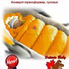 Конверт-пуховик Inflated (дутик) Ontario Baby, разные расцветки