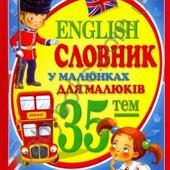 English в картинках для малышей