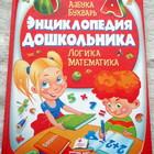 Энциклопедия дошкольника, укр, рус. - отличный подарок!