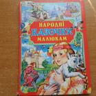 книга Народные сказки для малышей