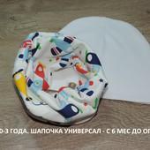 комплект - шапочка+хомутик. в наличии