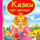 Сказки про принцесс - 8 сказок в сборнике, укр и рус!