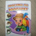 книжки-картонки, 22 картинки , Любимые животные, Прогулка по зоопарку