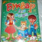 Букварь для малышей. (А5 формат)