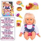 Интерактивная кукла Мила Takmay 5313