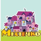 Частный детский сад Местечко на Харьковском