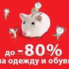 Карточка СHICCO -15-20-30% бесплатно!
