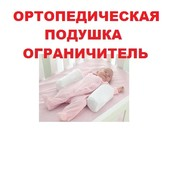 подушка позиционер для новорожденных младенцев валики подушка-позиционер ограничитель Ортекс