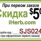iHerb - скидочный купон SJS024 на скидку 5$
