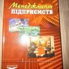 книга любая - Маркетинг, Логистика, Менеджмент