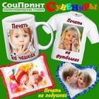 Печать на чашках, футболках, подушках