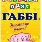 Детская одежда Габби под минус 25   заказ 06.07