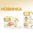 Подгузники Huggies elit soft. Доставка по всей Украине.  г. Днепропетровск бесплатно