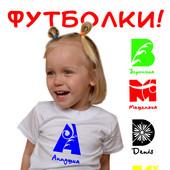Акция с подарком! Детская именная футболка на девочку и мальчика