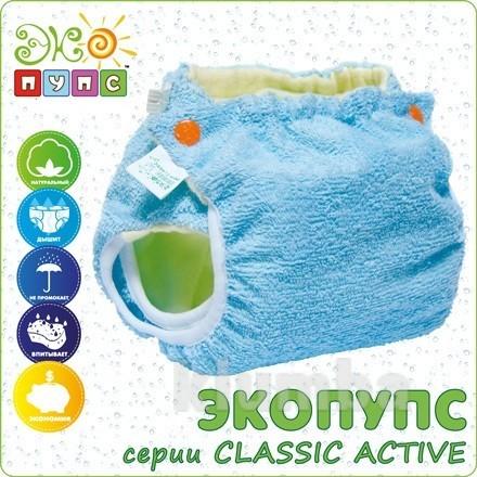 Многоразовый подгузник Экопупс Classic Aктиве, комплект , 3-7 кг, для новорожденного фото №1