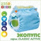 Многоразовый подгузник Экопупс Classic Aктиве, комплект , 3-7 кг, для новорожденного