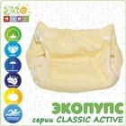Трусики-подгузники Экопупс Classic Aктиве, без вкладыша, 3-7 кг (для новорожденного)
