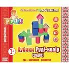 Кубики цветные (20 дет.) ТМ Руди