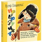 Иосиф Ольшанский: Невезучка: несколько смешных историй из жизни семилетнего человека, которому не ве