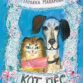 Татьяна Макарова: Кот и Пёс. Акция!