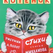 Сергей Михалков: Котёнок. Акция!