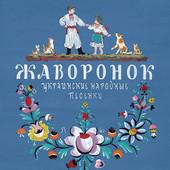 Жаворонок. Украинские народные песенки. Цена снижена!