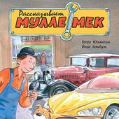 Юхансон: История автомобилей. Рассказывает Мулле Мек.