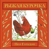 Рыжая курочка с илл.  Гэльдона Пола.