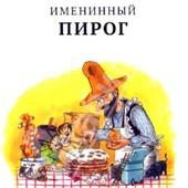 Свен Нурдквист: Именинный пирог.