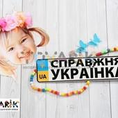 Номерной знак на коляску Справжня українка
