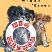 Агния Барто: Про щенков.