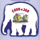 Владимир Лифшиц: Слон и Зоя.