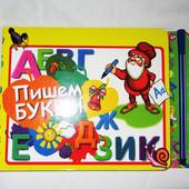 Развивающая книжка Пишем Буквы. Издательство Роосса