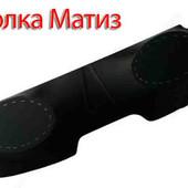 Аудио полка на Матиз полка черного цвета а ассортименте в новом состоянии. возможна отправка по Укра