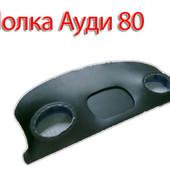 Идеальным вариантом для акустики Ауди 80 бочка есть прочная задняя полка с отверствиями под динамики