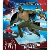 Распродажа  - Сборная игрушка делюкс Ящер Лизард 2в1 серия Спайдермен от Klip kitz