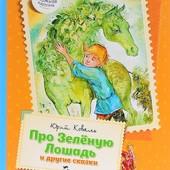 Юрий Коваль: Про Зелёную Лошадь и другие сказки.