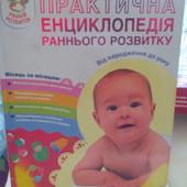 Практична енциклопедія раннього розвитку