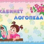 Профессиональная логопедическая и психокоррекционная помощь для детей и взрослых. Правый берег