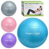 Мяч для фитнеса-75см и 65см