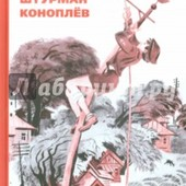 Владислав Крапивин: Штурман Коноплёв. Акция! 978-5-91045-734-2