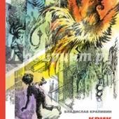 Владислав Крапивин: Крик петуха. Акция! 978-5-91045-717-5
