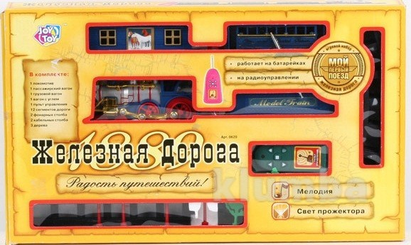 Детская железная дорога 0620 на радио управлении. недорого фото №1